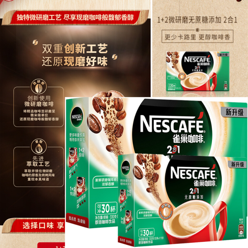 Instant coffee powder without additive, authentic Nestle 330g box