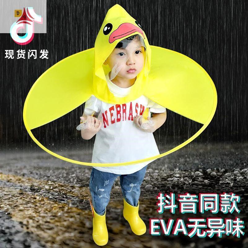 。网红同款亲子飞碟雨衣幼儿园儿童小黄鸭斗篷式雨伞卡通雨帽子