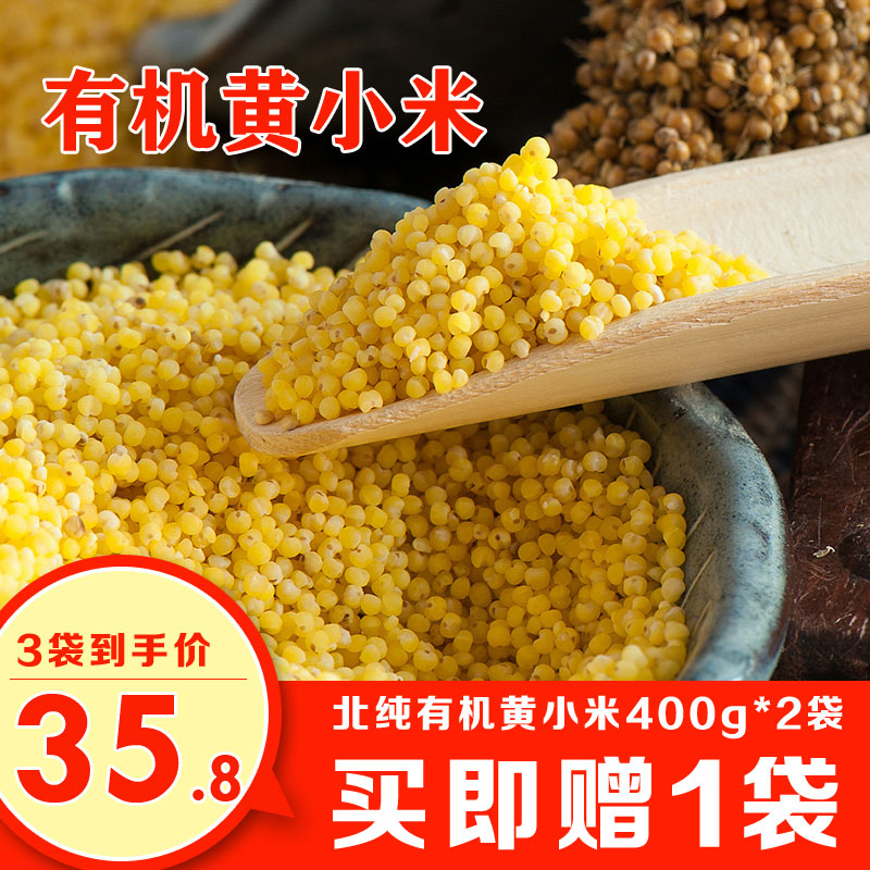 Beichun Organic Millet 400g * 2 bags of yellow millet produced by northeast farmers