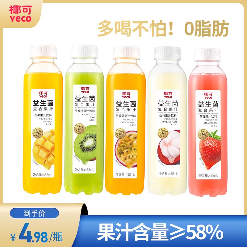 益享饮品专营店 椰可yeco488ml复合发酵益生菌果汁 券后24.9元包邮