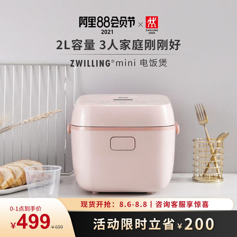 Shuangliren Zwilling mini mini electric rice cooker 2L small household multifunctional small electric rice cooker