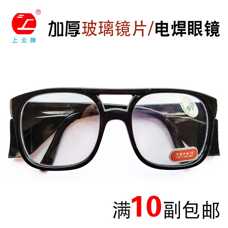AC glasses professional transparent 1148 welding anti scrap iron flank UV protective lens anti impact glasses
