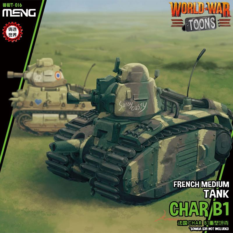 重型坦克铸造世界  q版免拼装 wwt-016 法国b1