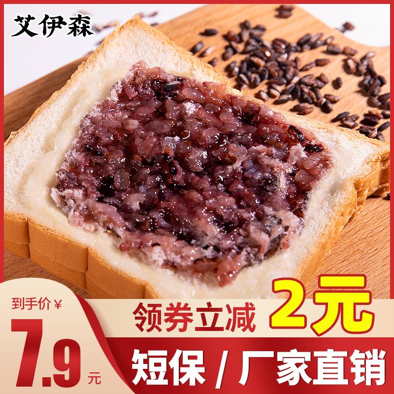 艾伊森紫米代餐夹心奶酪味吐司蛋糕