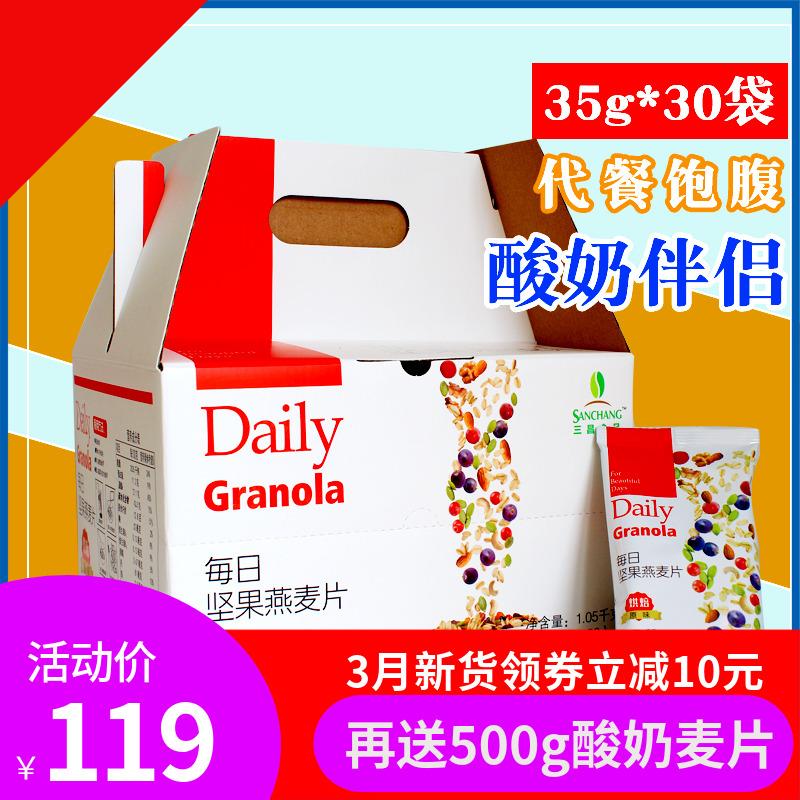 三昌每日坚果燕麦片水果坚果泡奶干吃网红麦片小袋装即食干脆谷物