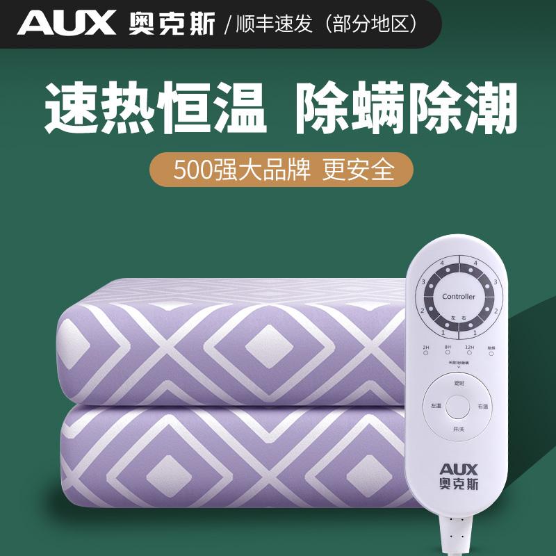 奥克斯电热毯电褥子单人双人家用双控调温学生宿舍安全无辐射正品