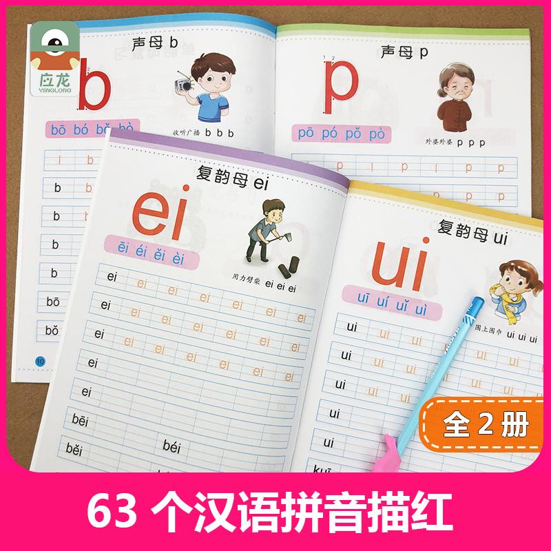 学前3-6岁幼小衔接拼音描红2本教材全套63个声母韵母整体认读汉语拼音描练写字帖作业本幼儿园大班幼升小一年级小学生拼音表现批发