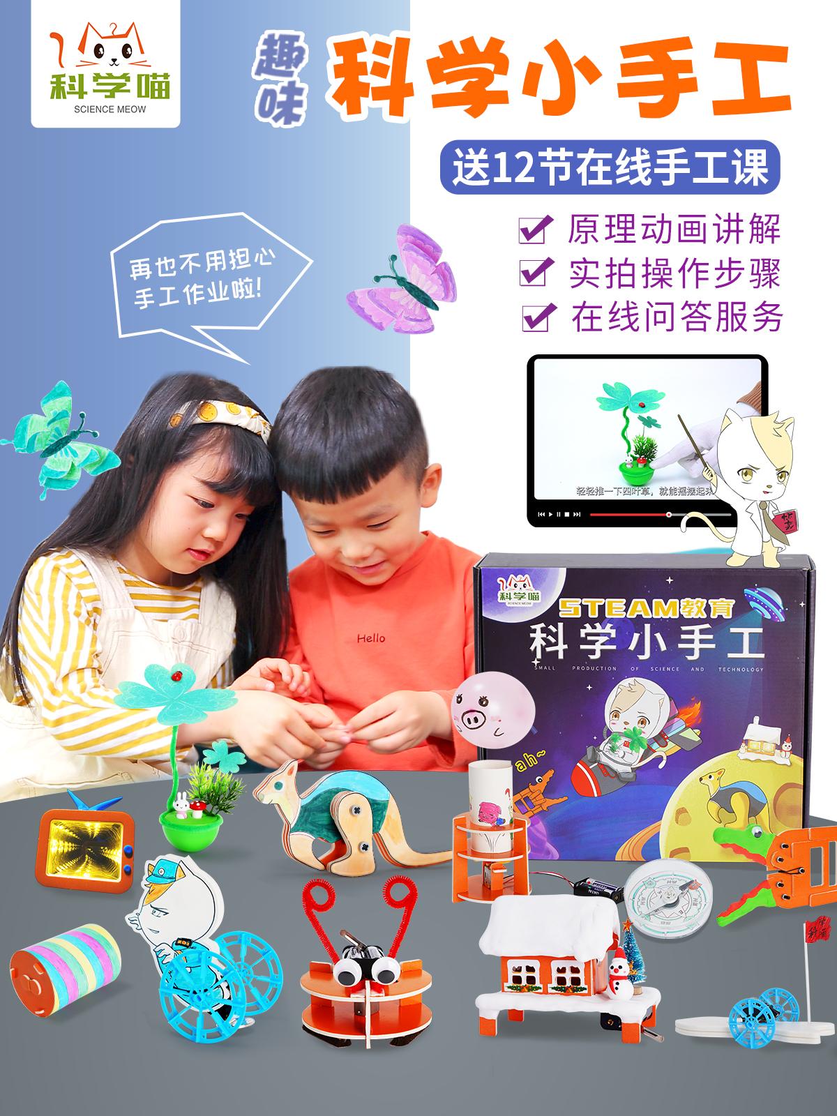 科学喵小手工儿童科技小制作益智实验拼装玩具六一礼物diy材料
