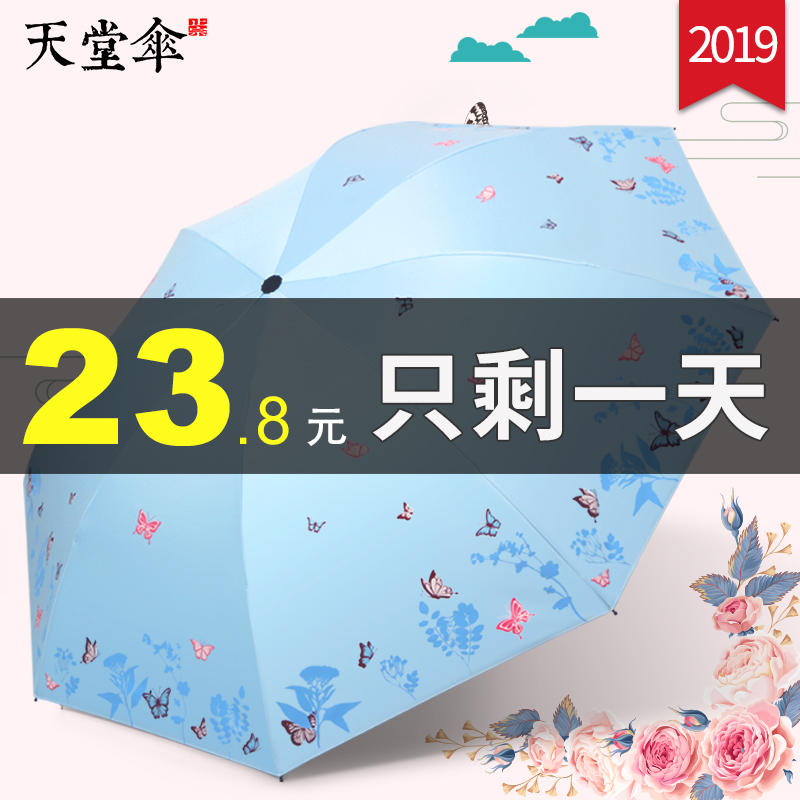 Sky umbrella UPF50 black rubber sun umbrella, sun protection and UV protection, sun umbrella, female umbrella, folding, sunny and rainy