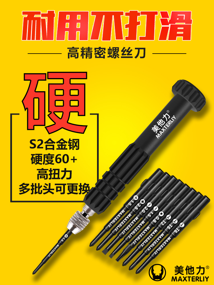 Meitali iPhone x5s678plus disassembly tool set Samsung Xiaomi Apple mobile phone maintenance screwdriver