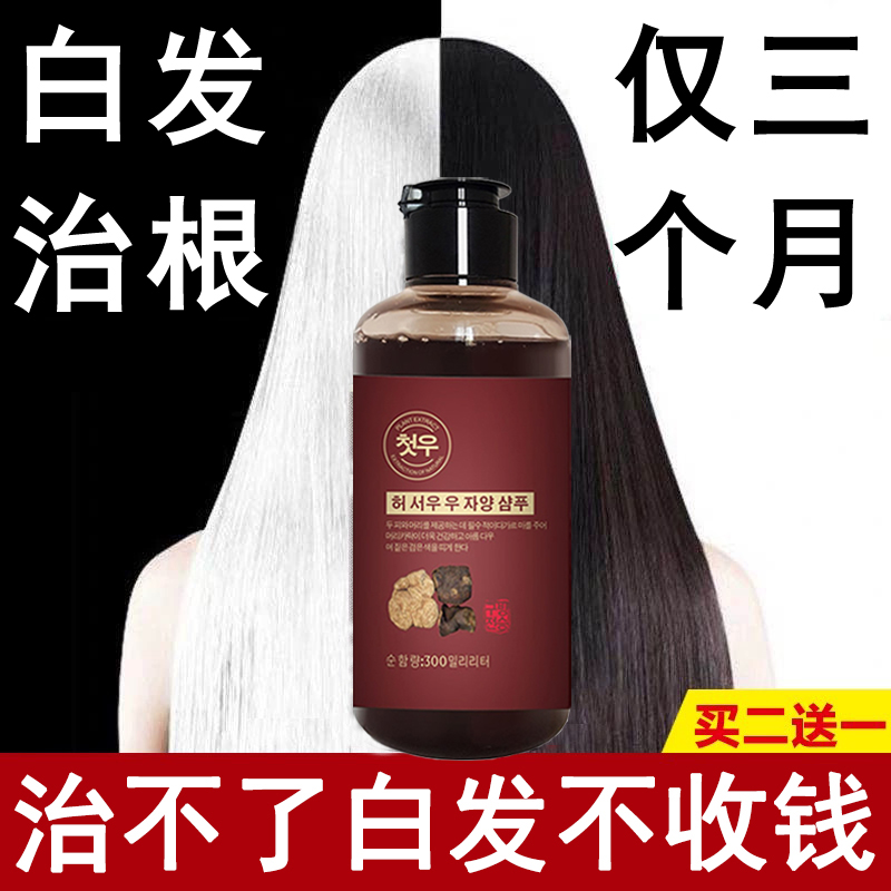 Genuine Polygonum multiflorum shampoo herbaceous pure plant white hair to black hair treatment of old and middle-aged children white to black hair liquid