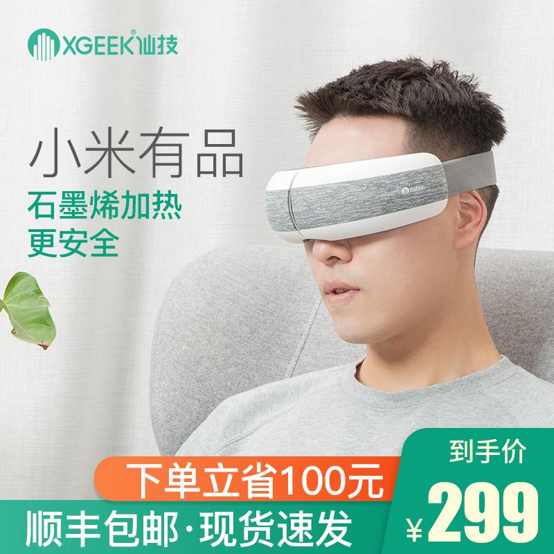 小米有品仙技眼部按摩仪眼睛按摩器热敷缓解疲劳智能护眼仪眼保仪
