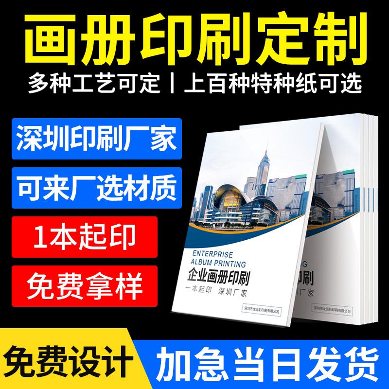 画册印刷宣传册定制设计制作产品小册子订做公司企业员工手册广告图册样本黑白说明书本精装书籍杂志打印定做