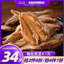 小黄鱼健康无0减低脂肪卡健身热量非油炸网红即食解馋零食海味糖