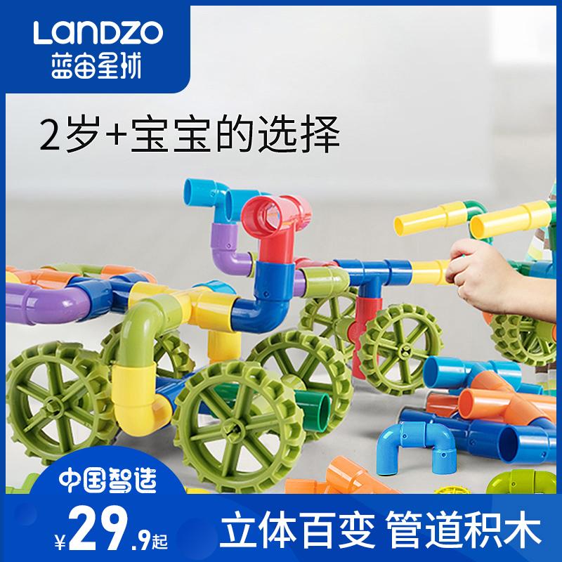 蓝宙水管道智力动脑积木拼装玩具80套