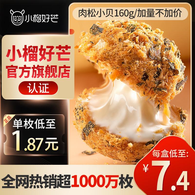 肉松小贝零食海苔爆浆脏脏早餐面包蛋糕食网红肉松卷休闲食品糕点