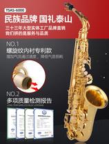 6000考级专业演奏降e调中音萨克斯乐器管TSAS高档泰山萨克斯风