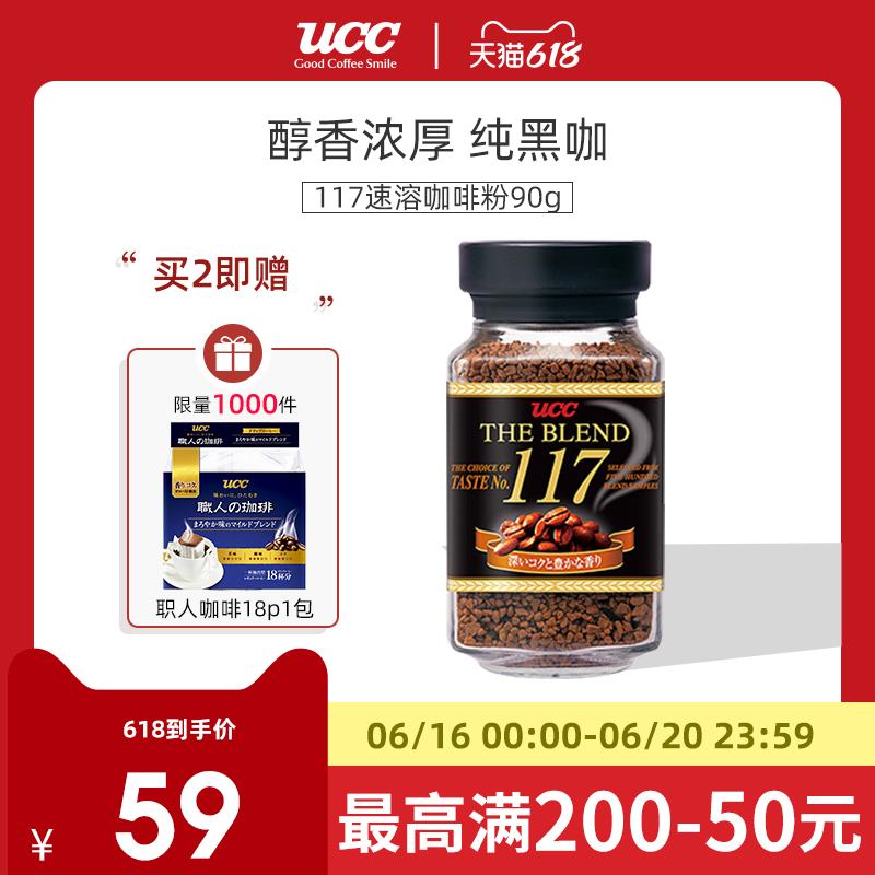UCC悠诗诗117冻干速溶纯黑咖啡粉90g 罐装苦咖啡日本进口正品