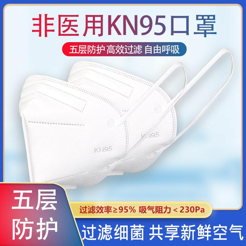 凯奥司KN95防护口罩防尘透气工业粉尘口鼻罩男女防护一次性口罩