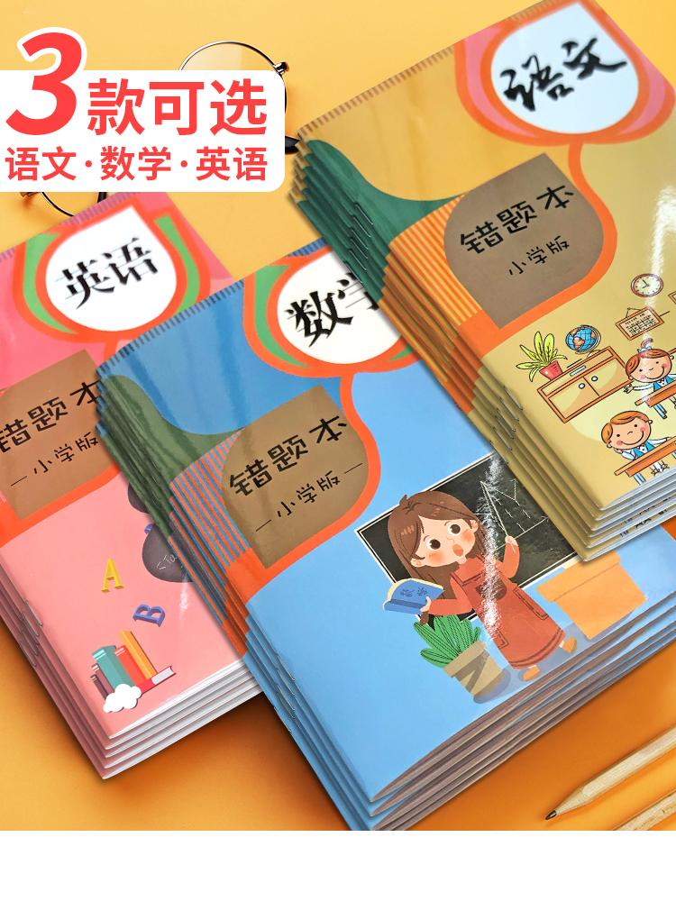 小学生语文数学英语纠错本整理本