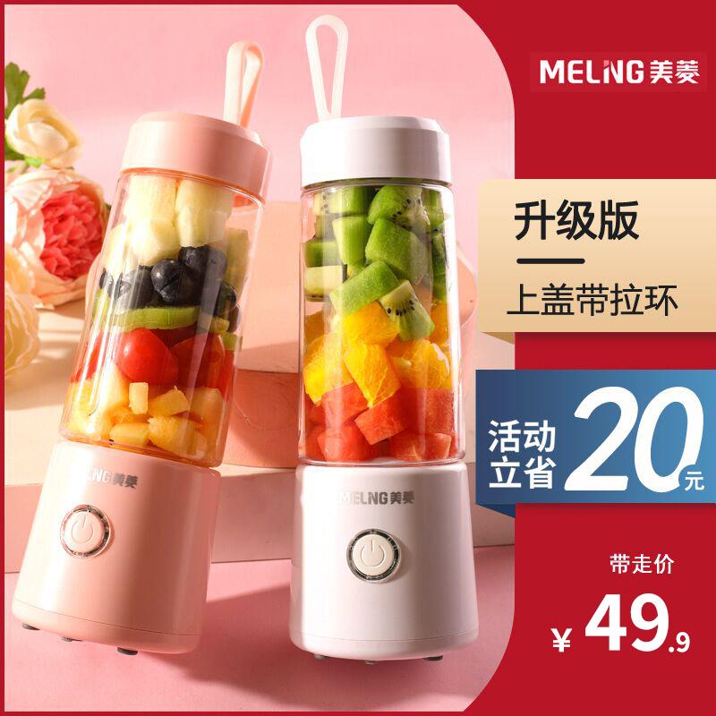美菱榨汁机家用便携式水果小型学生宿舍充电动迷你榨汁杯果汁网红
