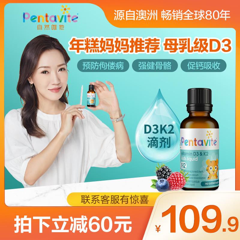 Pentavite自然唯他澳洲进口复合维生素d3k2滴剂宝宝婴幼儿vd3