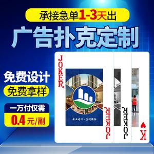 广告扑克牌定做汽车房地产楼盘宣传礼品厂家定制纸牌订做印刷logo