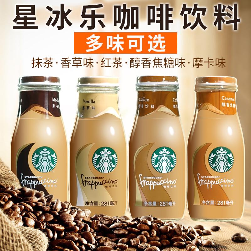星巴克星冰乐咖啡281ml 醇香焦糖味咖啡饮品便携瓶装饮料 四瓶装