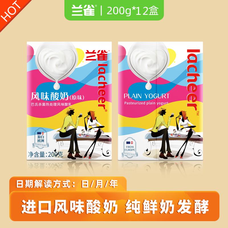 兰雀酸奶 进口学生草莓黄桃营养原味成人低脂酸奶200g*12整箱新品图片