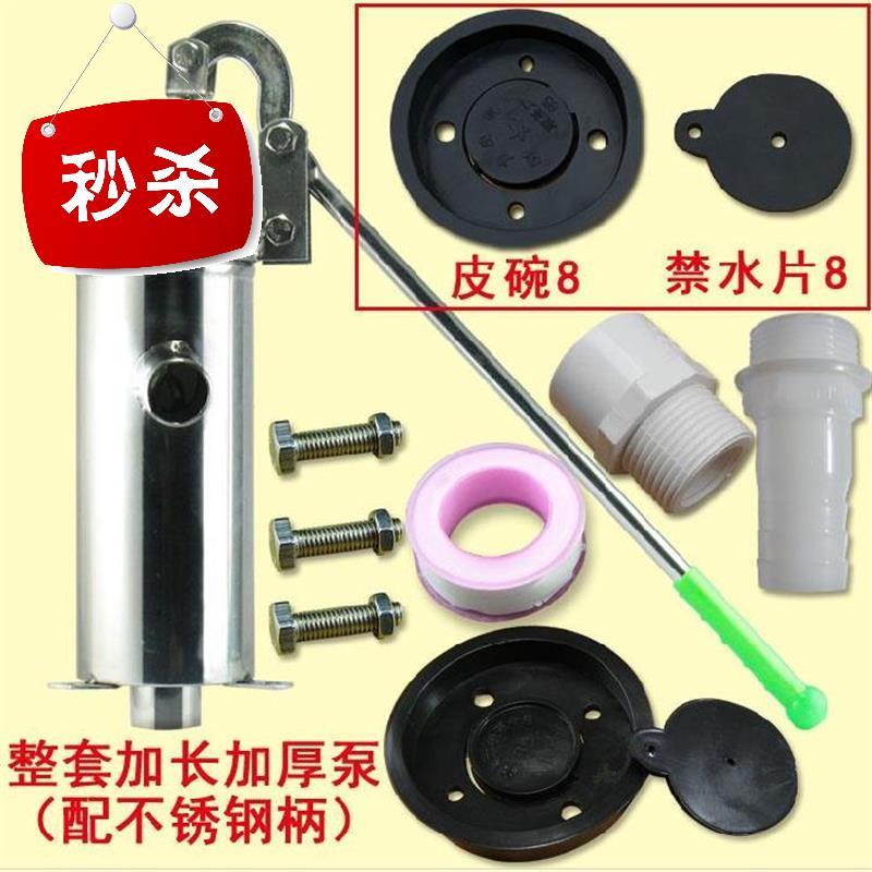 压水井抽水泵农用加厚版手动家用井水小z型抽水器抽头不锈钢直筒