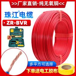珠江电线bvr4平方铜芯纯铜家用软线