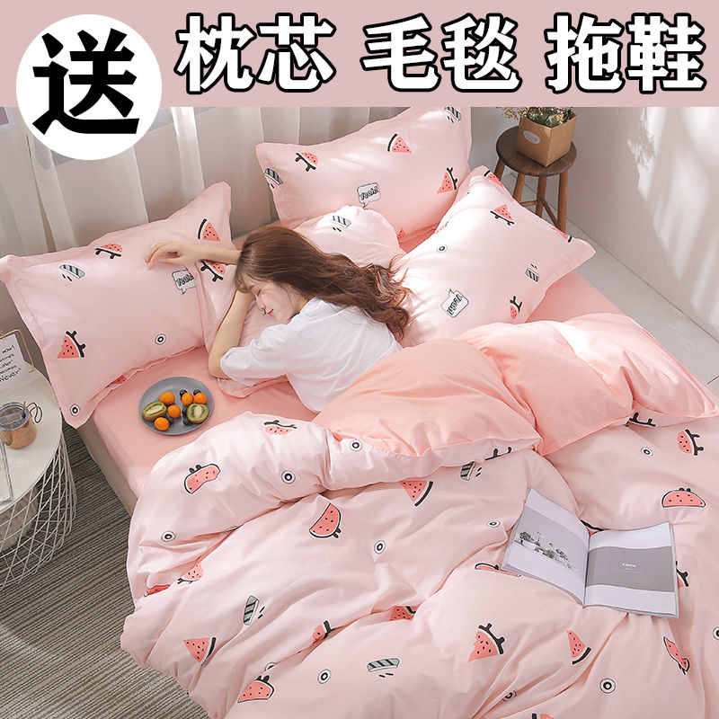 ins网红床上用品四件套被套床单三件套学生宿舍寝室单人双人1.5米