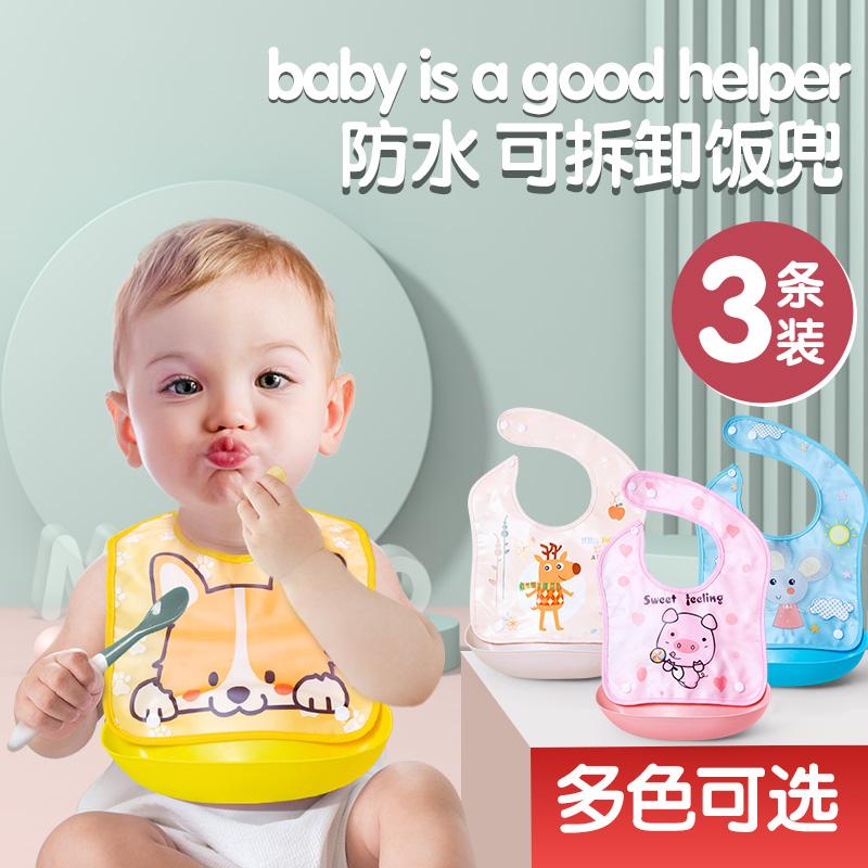 宝宝吃饭食饭兜围兜婴儿防水儿童仿硅胶围嘴可拆卸口水巾防脏免洗