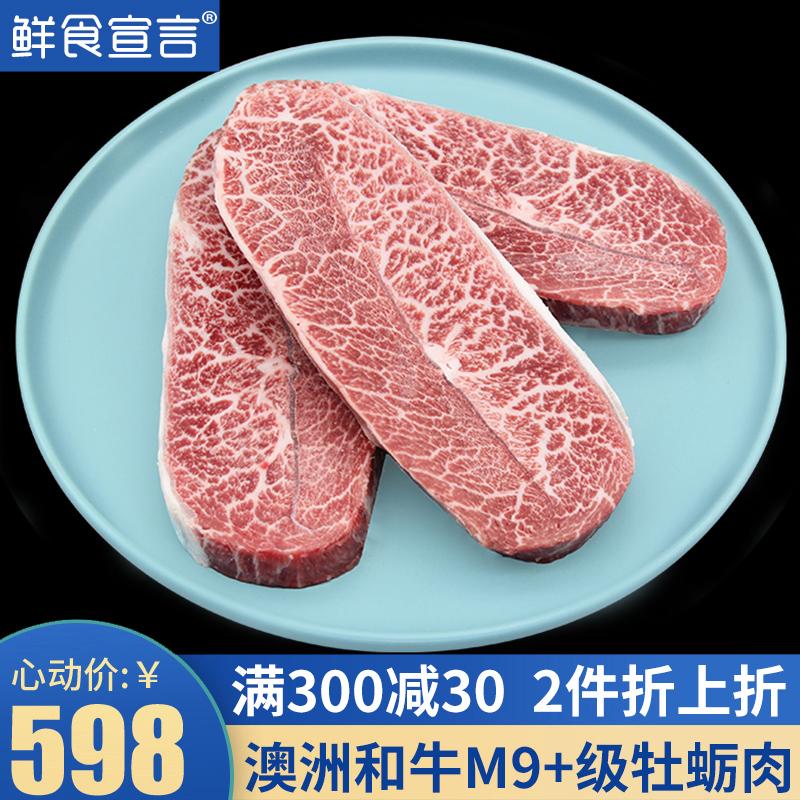 进口M9+级纯血和牛牡蛎肉雪花牛排谷饲原切厚切非日本神户A5牛肉