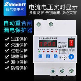 智能自动重合闸漏电保护器100A防雷自动开关断路器监控箱220V漏保
