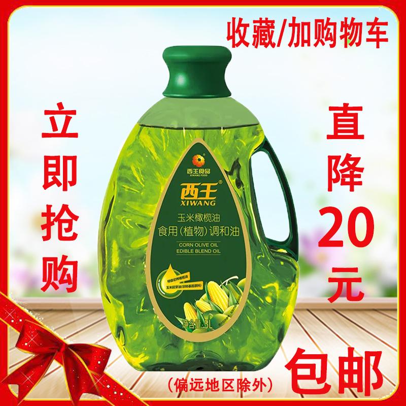 西王玉米橄榄调和油5L非转基因桶装家用烘焙植物食用油胚芽油特价
