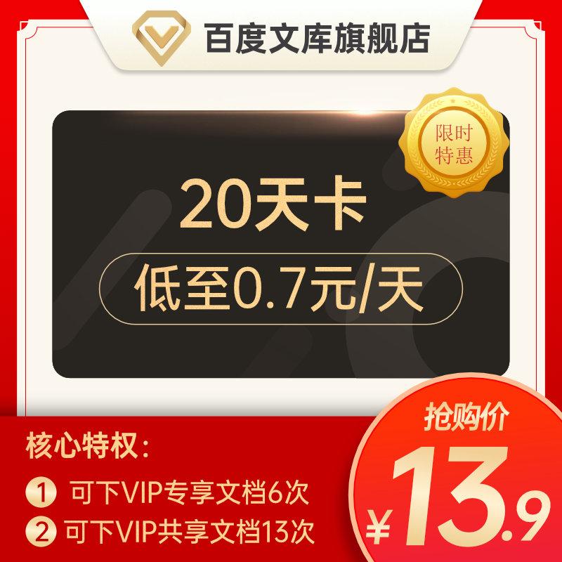 【领券减1】百度文库会员 20天卡 免费券下载券 直充 填手机号