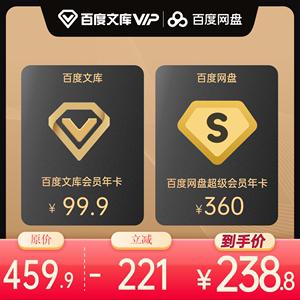 百度网盘超级会员年卡+百度文库vip会员年卡