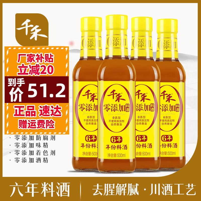 【千禾_零添加料酒】 6年年份料酒500ml*4 15度糯米酿造 去腥解腻