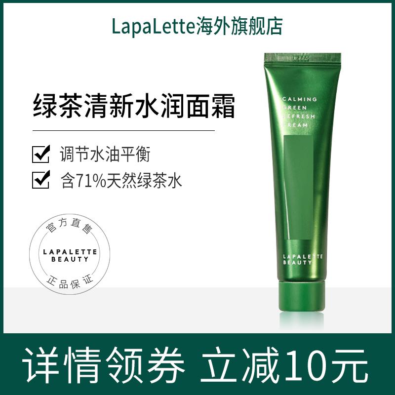 Lapalette pony green tea, fresh water moisturizing, skin barrier cream 60g