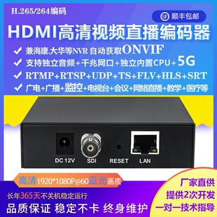 sdi高清编码器H.265/264视频iptv直播srt推流sdi转ip监控电脑采集