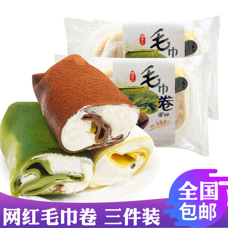 Towel roll cake net red afternoon tea fried pulp late night office bread dormitory Nutrition Snacks fresh at night