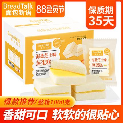 面包新语海盐芝士味蒸蛋糕1000克整箱夹心面包早餐网红美食零食品