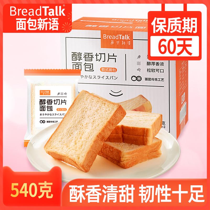 面包新语醇香吐司切片速食学生面包