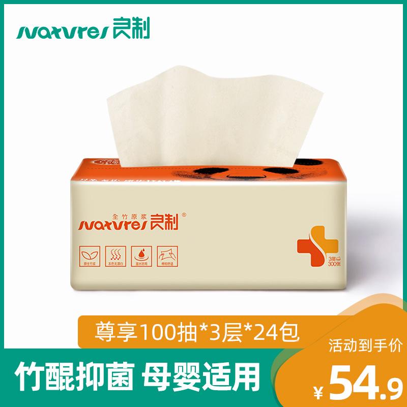 纸护士良制纸巾抽纸24大包大号整箱家用实惠装卫生纸餐巾面巾纸抽