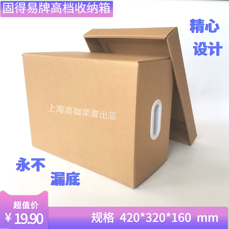 Packing carton plain color and simple IKEA style cardboard box moving, sorting, storage, office vehicle special price package
