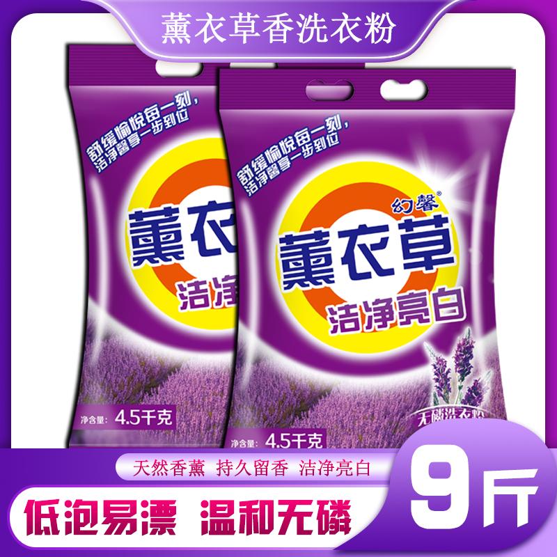 天然皂粉洗衣粉9斤家庭装薰衣草无磷大袋正品包邮家用促销实惠装