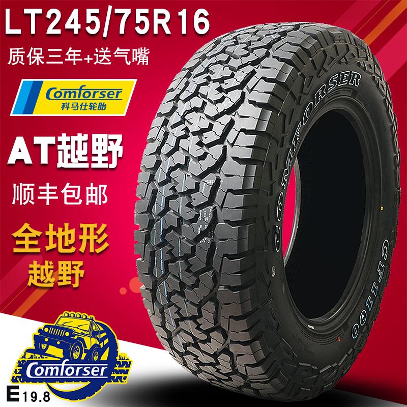 科马仕CF1100AI全地形LT245/75R16全路况越野轮胎适配皮卡改装