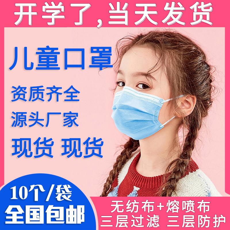 婴果乐一次性儿童口罩三层加厚含熔喷布学生卡通印花源头厂家直销