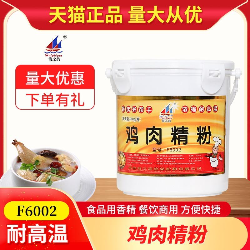 海之韵鸡肉精粉香精浓香鸡粉F6002食品调味料炖鸡汤烧鸡鲜香粉